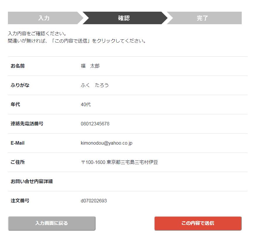 福ちゃん利用14