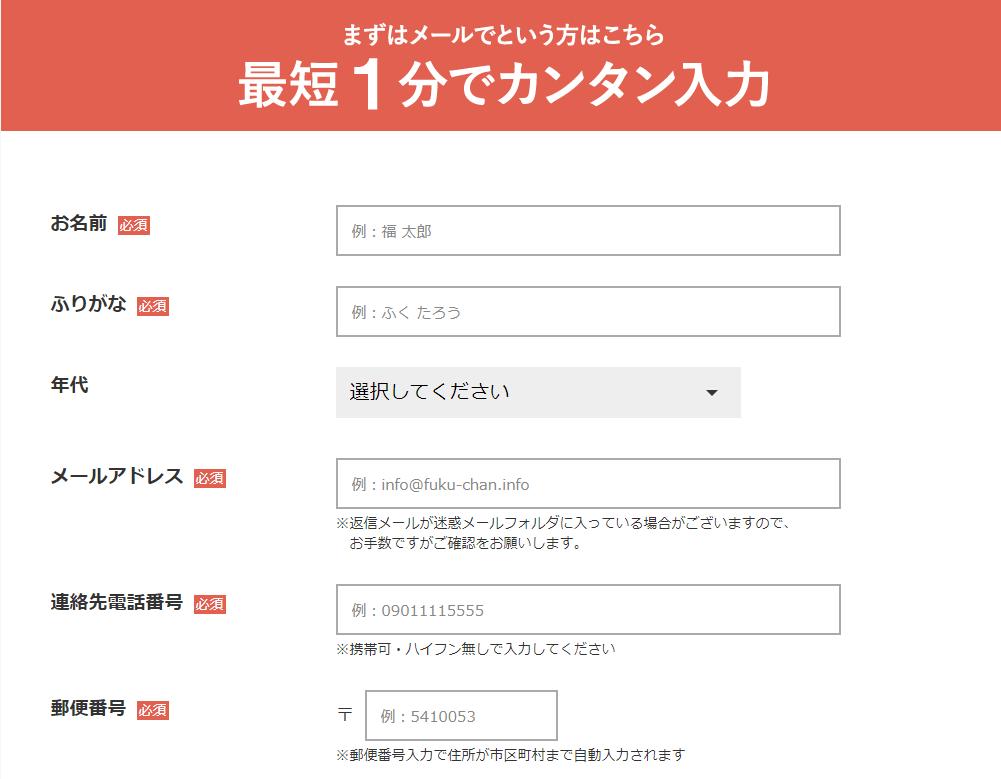 福ちゃん利用2