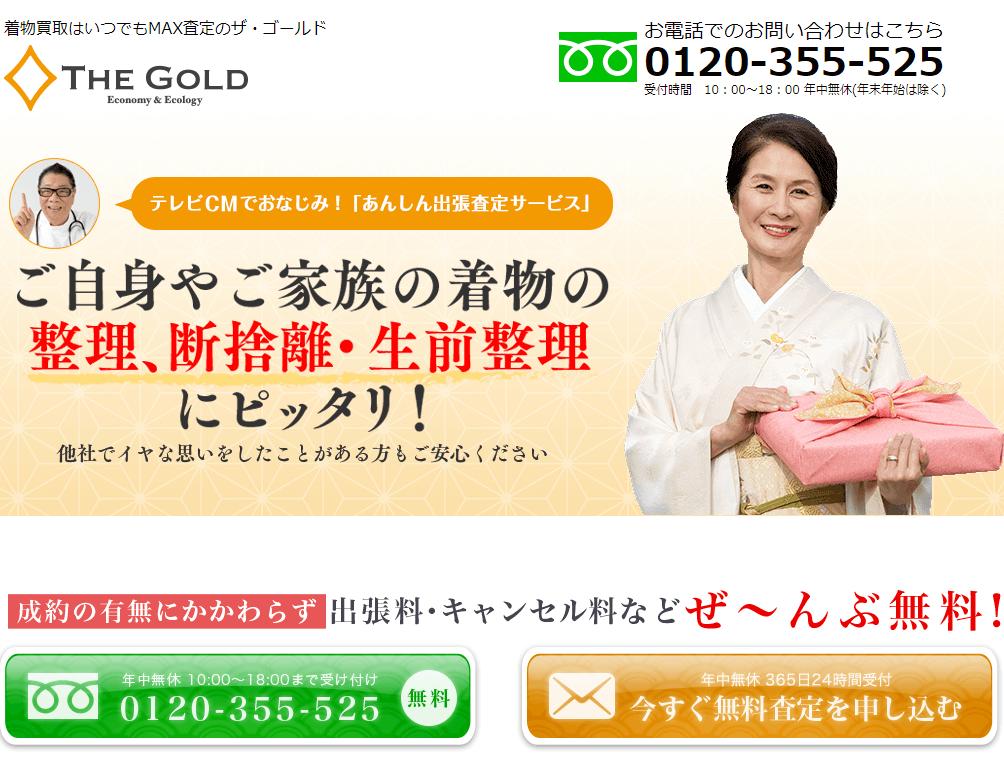 ザ・ゴールド1