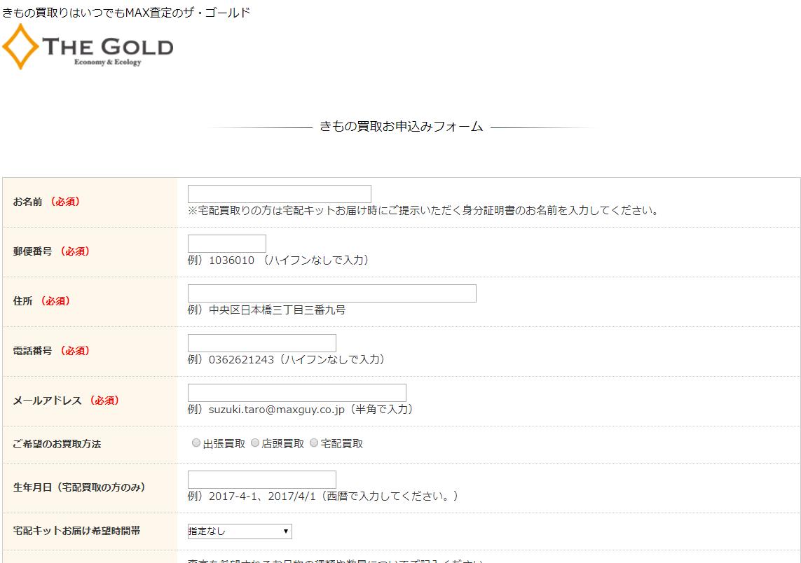ザ・ゴールド2