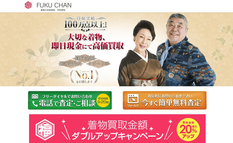 福ちゃん公式サイト