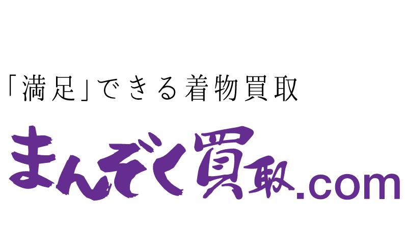 まんぞく買取.com公式サイト