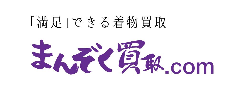 まんぞく買取.com