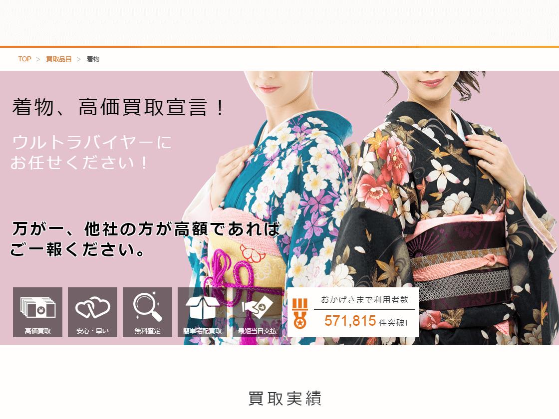 ウルトラバイヤーの公式サイト