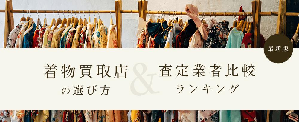 着物買取店の選び方&おすすめ査定業者比較ランキング