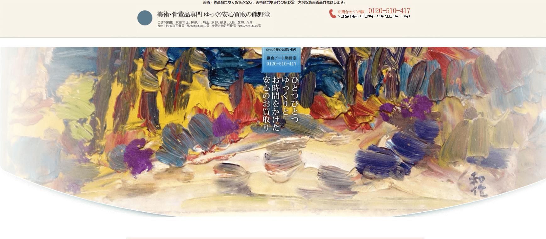 アート熊野堂