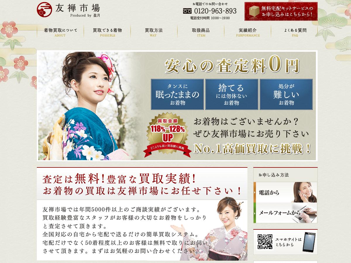 友禅市場公式サイト
