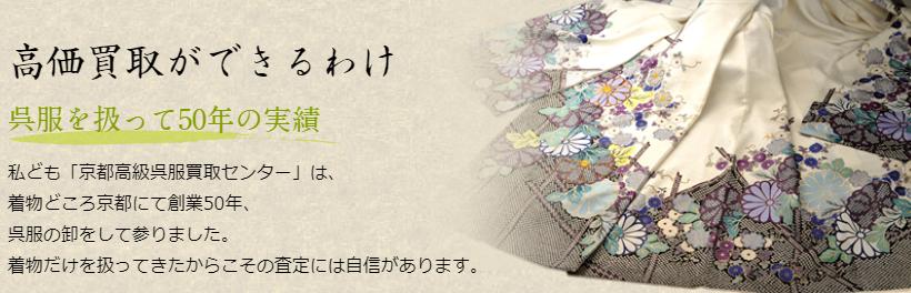京都高級呉服買取センター