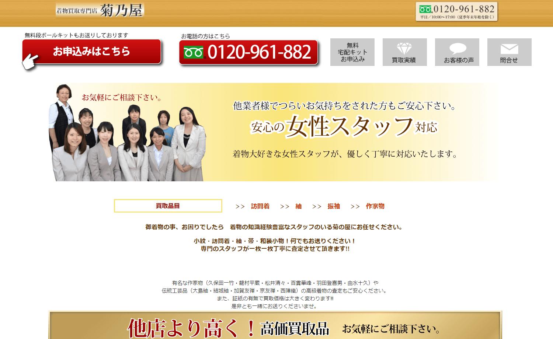菊乃屋公式サイト
