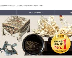 日晃堂の公式サイト