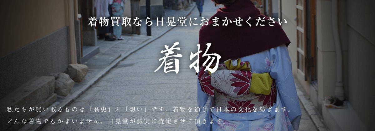 日晃堂の着物買取