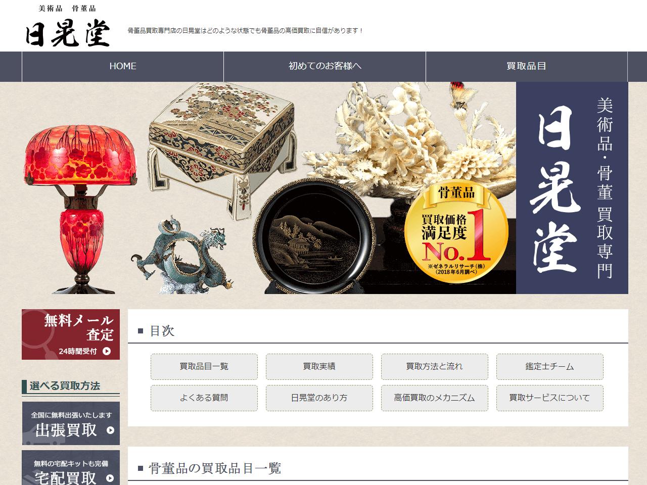 日晃堂公式サイト