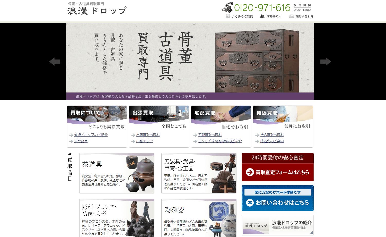浪漫ドロップ公式サイト