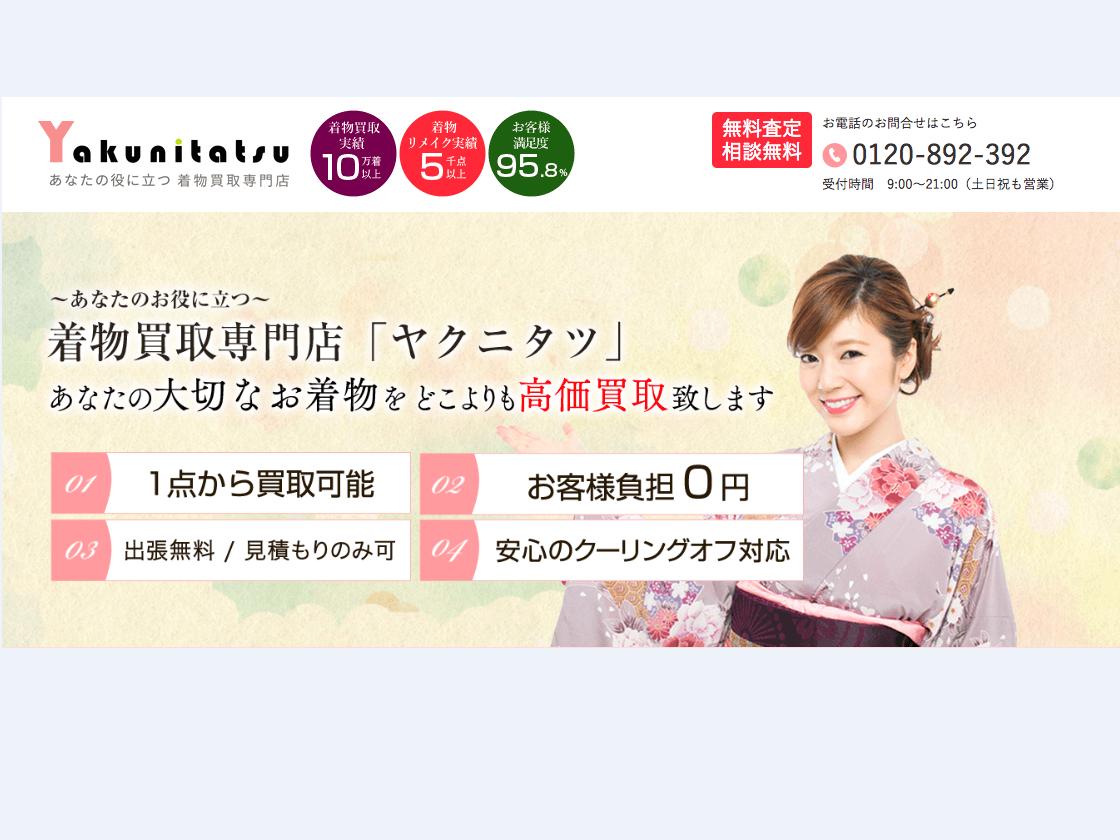 ヤクニタツ公式サイト