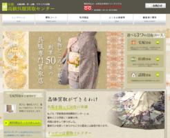 京都高級呉服買取センター公式サイト