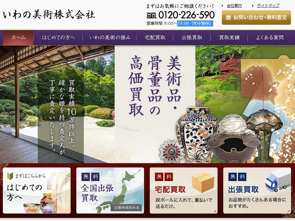 いわの美術株式会社公式サイト