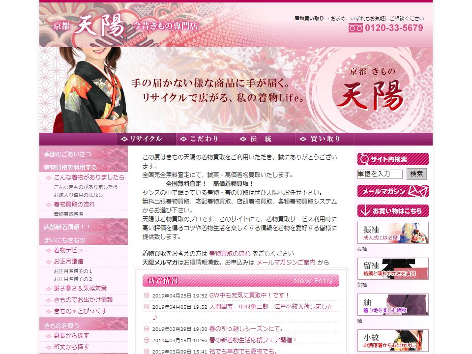 きもの天陽公式サイト
