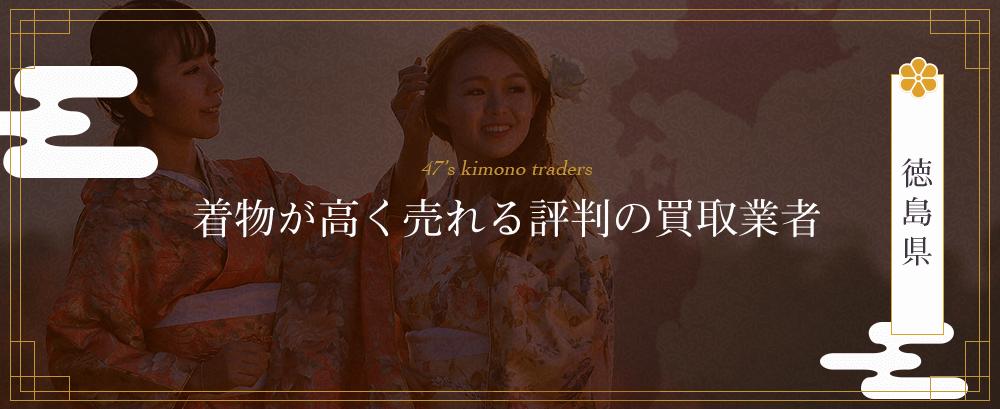 徳島県の着物買取業者