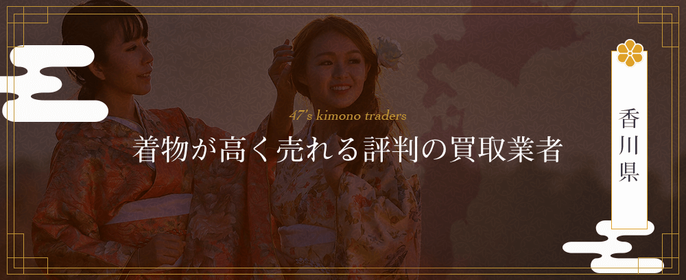 香川県の着物買取業者