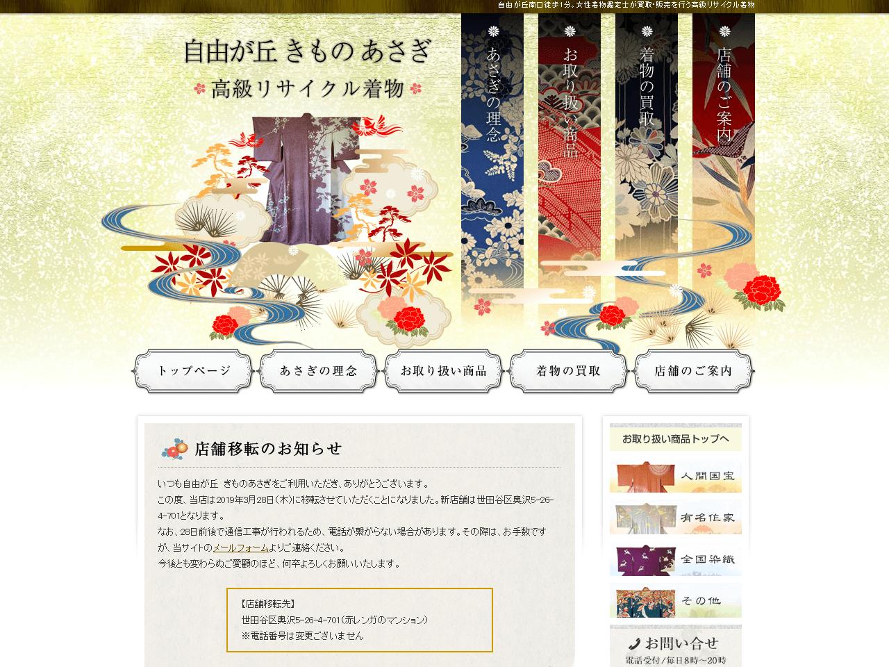 きものあさぎ公式サイト