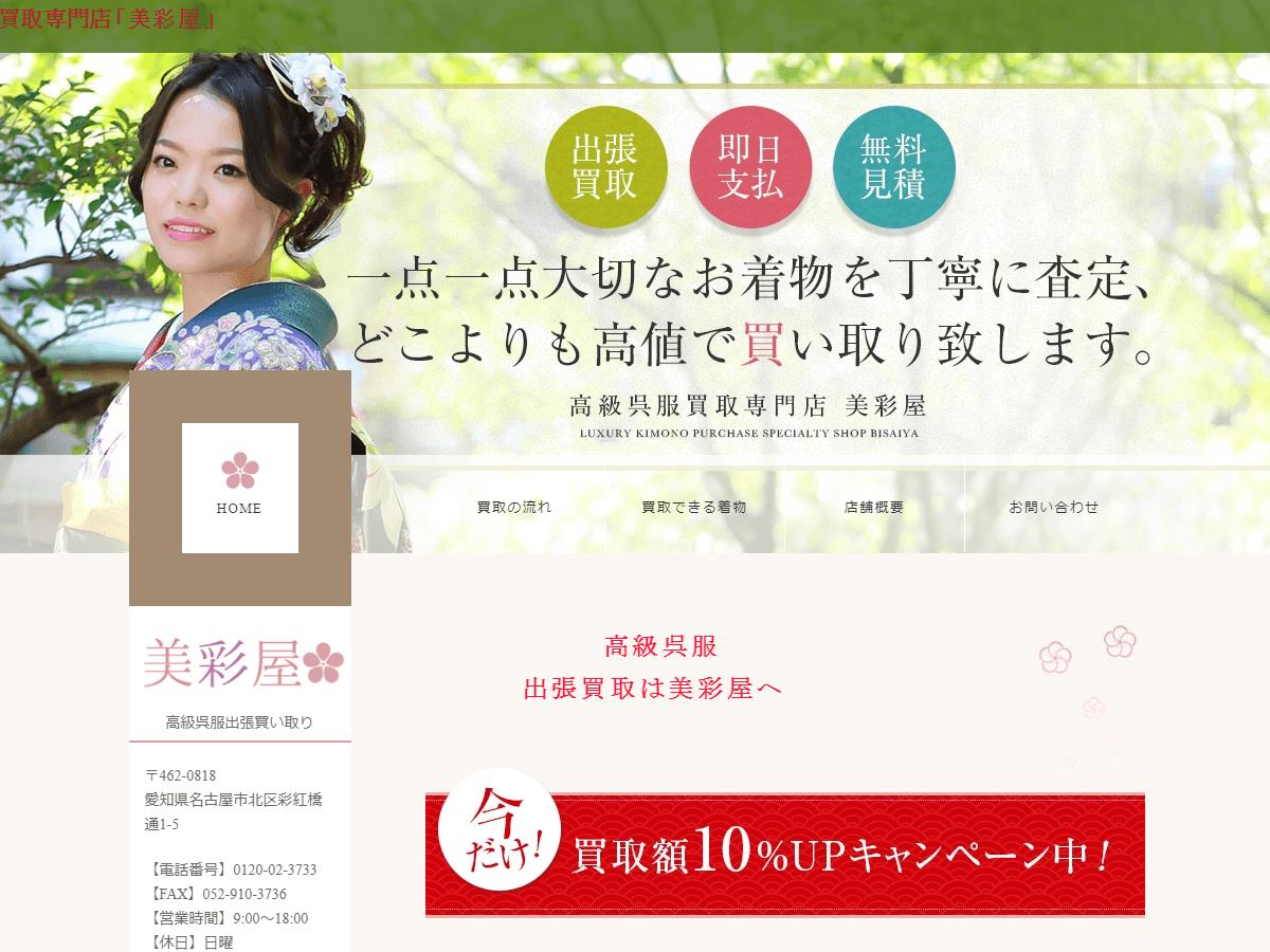 美彩屋公式サイト