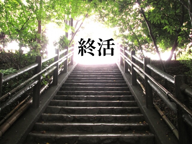 階段の先に終活の文字