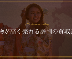 佐賀県の着物買取業者