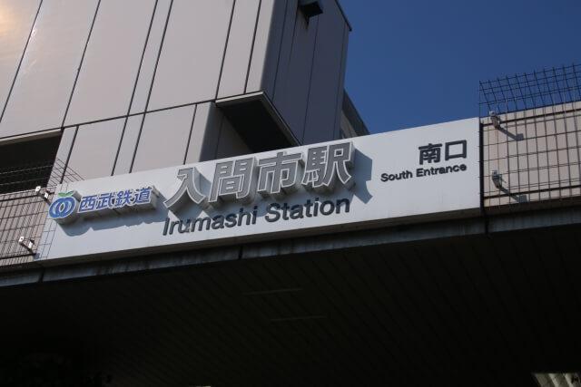 入間市にある入間駅