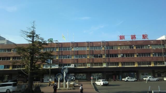 釧路市にある駅