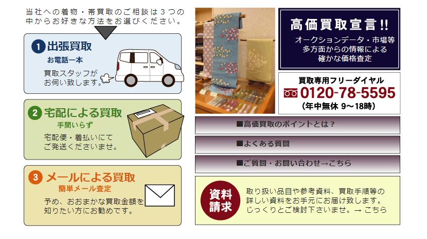 (画像出典:着物総合買取ドットコム)