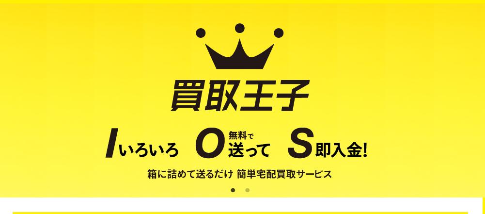 (画像出典:買取王子)