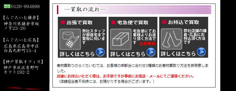 (画像出典:きものらぐたいむ)